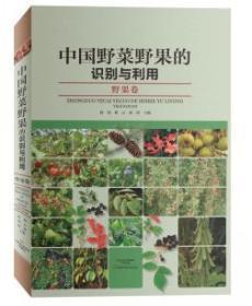 正版配货 中国野菜野果的识别与利用·野果卷(精装)
