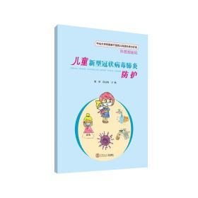 儿童新型冠状病毒肺炎防护