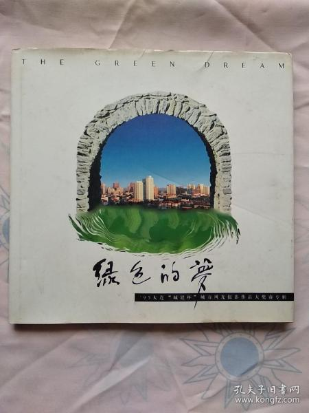 《绿色的梦--1995年大连城建杯城市风光摄影作品大奖赛专辑》