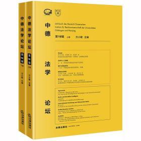 9787519739690-dy-中德法学论坛.十六辑.全两册上下