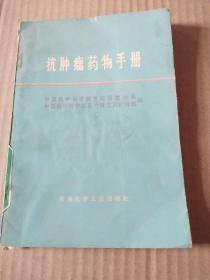 抗肿瘤药物手册
