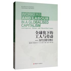 全球化下的工人与劳动:当代主题与理论