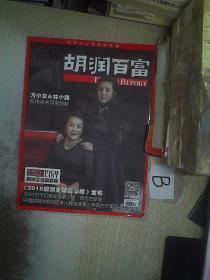胡润百富2018 4.