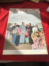 解放军画报 1976.2