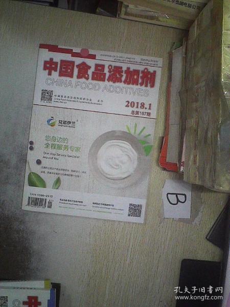 中国食品添加剂2018 1 。.. .