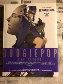 日版 绪方刚志 绪方刚志画集―BOOGIEPOP AND OTHERS 硬皮精装爱藏版 2000年初版绝版 不议价不包邮