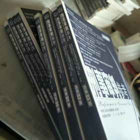 刑事审判参考 (总第80-83集四本合售)