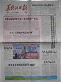 """《黑龙江日报》2020年3月8日,庚子年二月十五,妇女节报。别样""""三八""""最美芳华"""