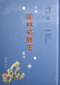 中国园林名胜志丛刊(精装 全37册)