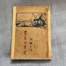 农家的草紫~民国时期重量级作家~何植三,