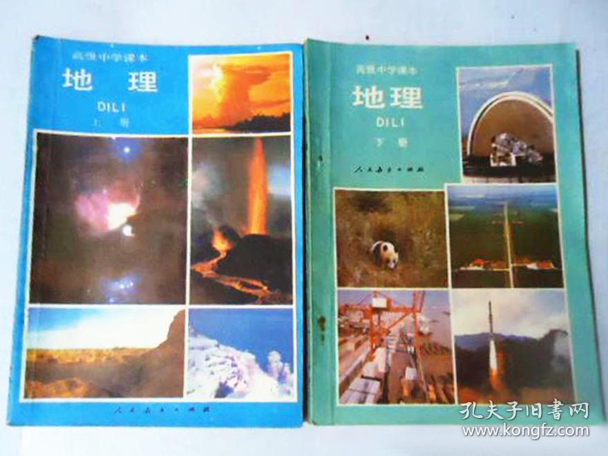 原版九十年代高中地理课本上下册全套2册合售