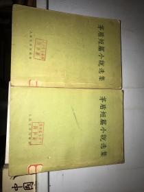 茅盾短篇小说选集 一版三印