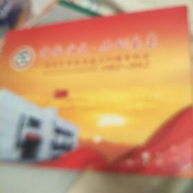 海淀区军休办成立30周年纪念 1982-2012邮票