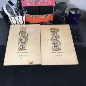 方君璧国画集 (1、2册)(方君璧签赠本)保真