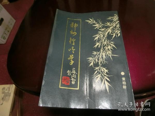 神州行吟草 黄柏龄(签赠本 )A5