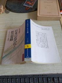 日本の近代化と社会变动  日文原版  64开、