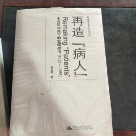 """再造""""病人"""":中西医冲突下的空间政治(1832-1985)"""