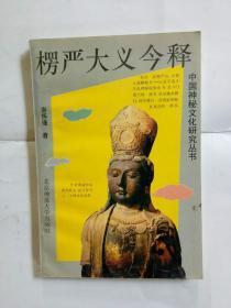 中国神秘文化研究丛书 楞严大义今释