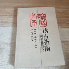 读古指南:五百要籍简介