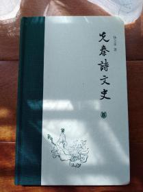 扬之水 签名钤印 《先秦诗文史》