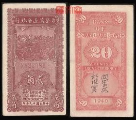 1940年,号码X822981【晋察冀边区银行-贰角.民国二十九年】纸币二角,历经80多年解放区纸币。票面及票背整洁