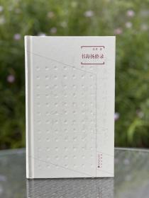 【尚书吧签名本】书海扬舲录 著名版本目录学家沈津先生签名钤印本
