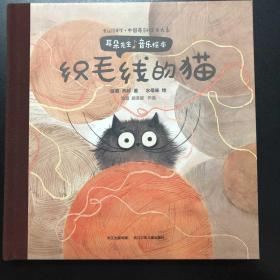 耳朵先生音乐绘本——织毛线的猫