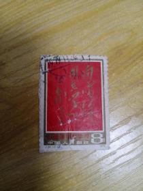 向雷锋同志学习J26邮票