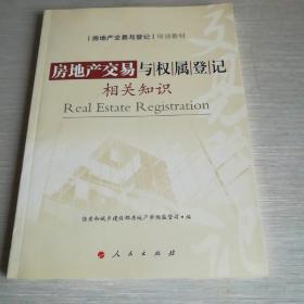 房地产交易与权属登记相关知识