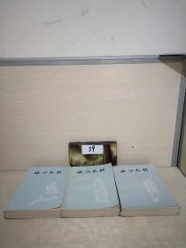 水浒全传(上中下)