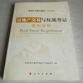 房地产交易与权属登记案例分析