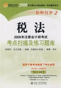 2009年注册会计师考试考点扫描及练习题库.税法
