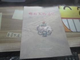 邯郸文物简讯 【1----100期】