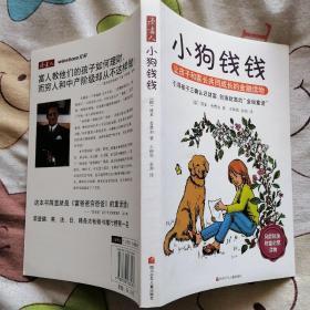 """小狗钱钱:引导孩子正确认识财富、创造财富的""""金钱童话"""""""