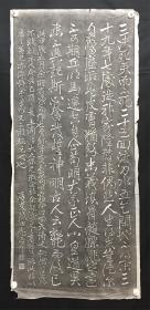 日本回流字画 1836  拓片   包邮