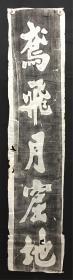 日本回流字画 1837   拓片   包邮
