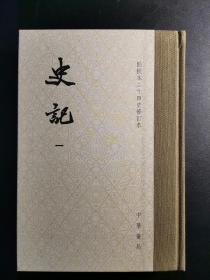 史记(修订本,全10册)