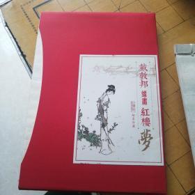 戴敦邦缘画红楼梦(宣纸册)