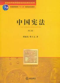 二手中国宪法 第二版 胡锦光 韩大元 法律出版社