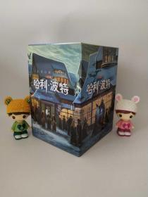 哈利波特全集1-7中文版(15周年纪念版全套7册)