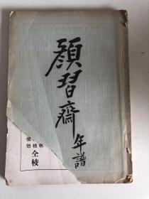 颜习斋年谱