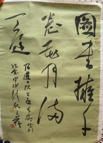中国书协编辑出版委员,辽宁书协副主席,铁岭市书协主席王荐书法作品