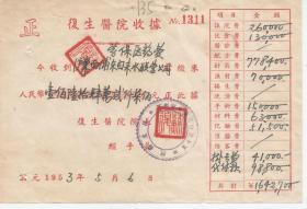 1953年  上海复生医院收据