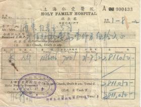 1951年   上海仁爱医院会计处收款单