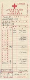 1954年   上海南市平民医院住院医药院费清单