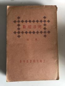 河洛理数 二三四册、(货号A3)