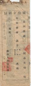 52年   苏南人民法院   【医疗介绍信】