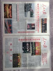 人民日报-首都举行盛大阅兵仪式和群众游行、1999年10月1日和2日二天二份报全