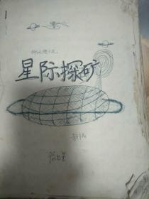 星际探矿(科学幻想小说)