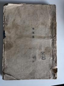 毛边本有鲁迅著、华盖集北京书局1931年初版(货号A3)